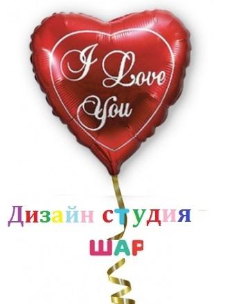 Фольгированный шарик с гелием «Сердце красное I love you»