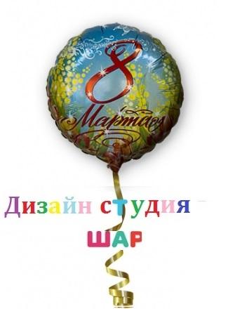Фольгированный шарик с гелием «8 марта, мимозы»