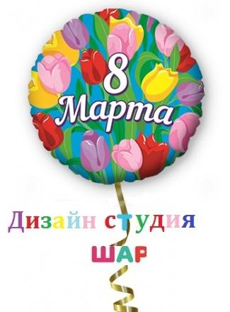 Фольгированный шарик с гелием «8 марта, тюльпаны»
