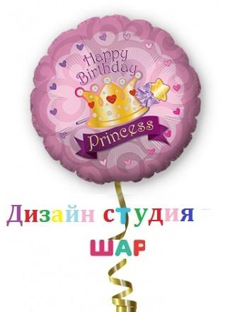 Фольгированный шарик с гелием «Корона принцессы»
