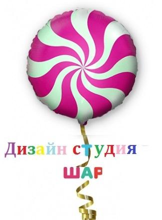 Фольгированный шарик с гелием «Леденец фуше»