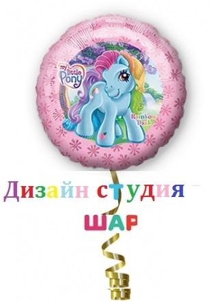Фольгированные шарики с гелием «Пони»