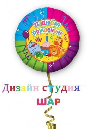 Фольгированный шарик с гелием «С Днем Рождения. Вечеринка у животных»