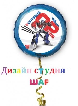 Фольгированный шарик с гелием «Трансформеры»