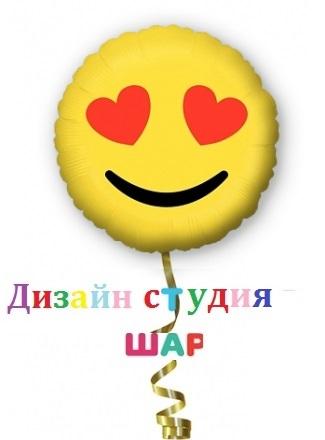 Фольгированный шарик с гелием «Влюбленный смайл»