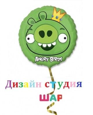 Фольгированный шарик с гелием «Король свиней»