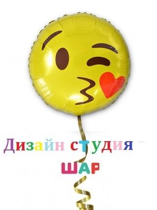 Фольгированный шарик с гелием «Смайл Воздушный поцелуй»