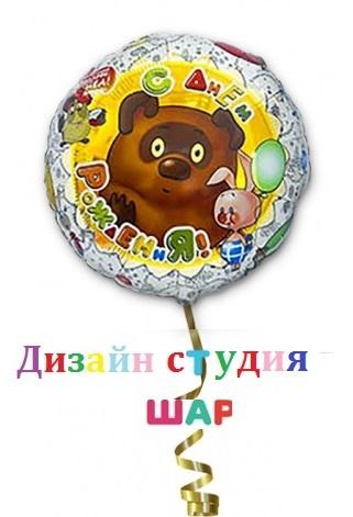 Фольгированный шарик с гелием «Советский Винни Пух»