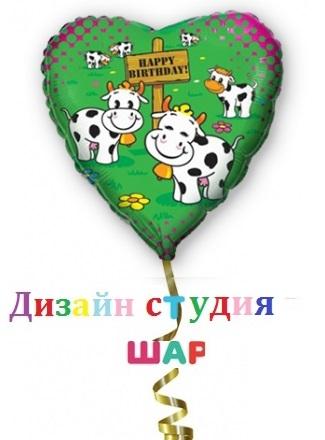 Фольгированный шарик с гелием в форме сердце «Буренки»