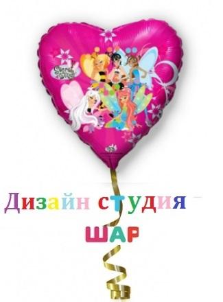 Фольгированный шарик с гелием в форме сердце «Феи Винкс»