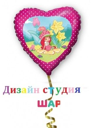 Фольгированный шарик с гелием в форме сердце «Клубничка в саду»