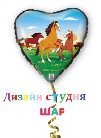 Фольгированный шарик с гелием в форме сердце «Лошади»