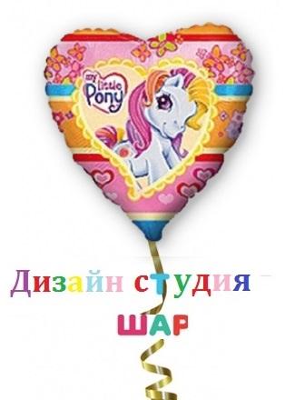 Фольгированный шарик с гелием в форме сердце «Пони»