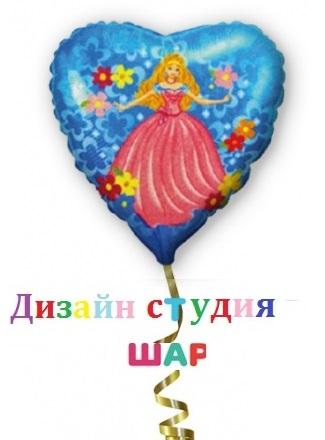 Фольгированный шарик с гелием в форме сердце «Принцесса»