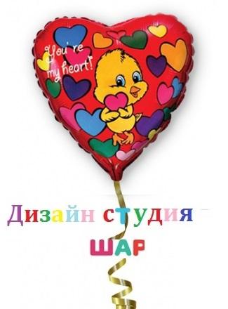 Фольгированный шарик с гелием в форме сердце «Циплёнок»