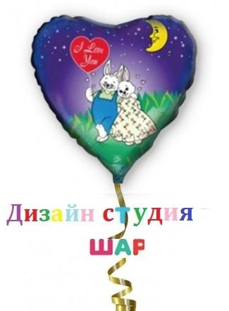 Фольгированный шарик с гелием в форме сердце «Влюбленные Зайчата»
