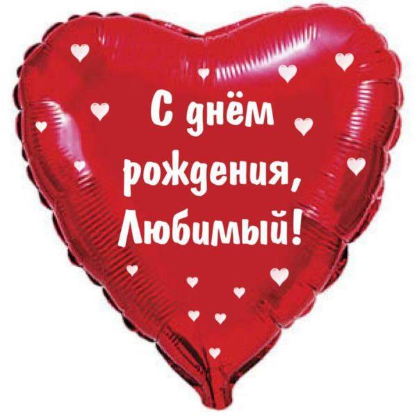 Фольгированный шар с гелием — Сердце с надписью «С днем рождения любимый» 18″