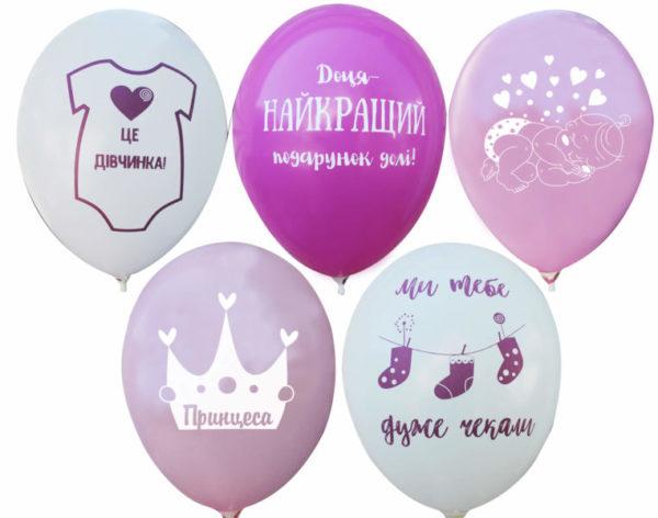 Латексные шары —  «Для немовляти — дівчинка» 12″