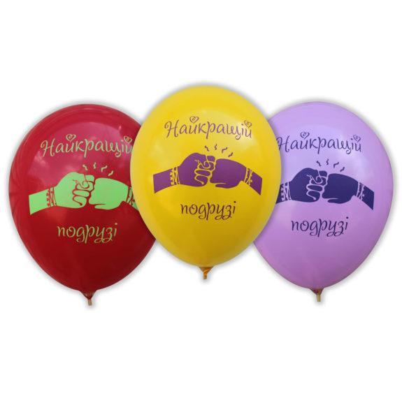 Латексные шары — «Найкращій подрузі» 12″