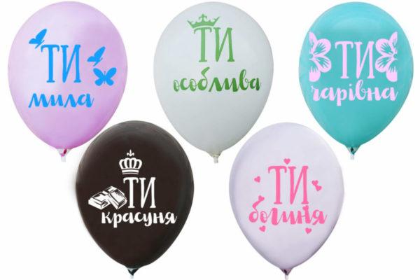 Латексные шары —  «Красуня» 12″