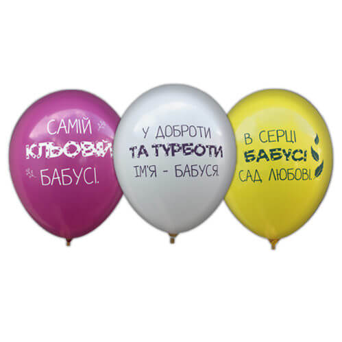 Латексные шары — «БАБУСІ»12»